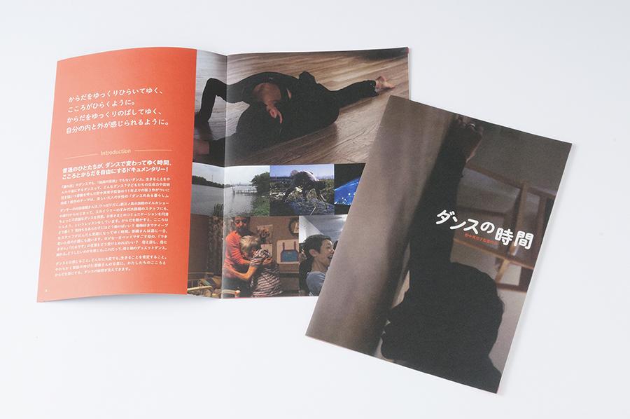 「ダンスの時間」マスコミ向けパンフレット(12P)|取材構成・デザイン・DTP